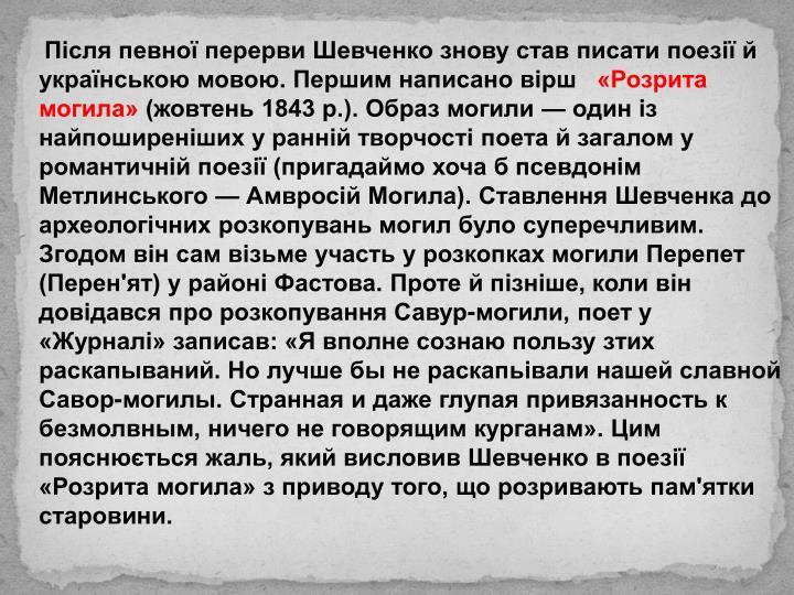 Після певної перерви Шевченко знову став писати поезії й українською мовою. Першим написано вірш