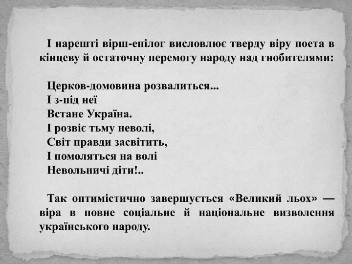 І нарешті вірш-епілог висловлює тверду віру поета в кінцеву й остаточну перемогу народу над гнобителями: