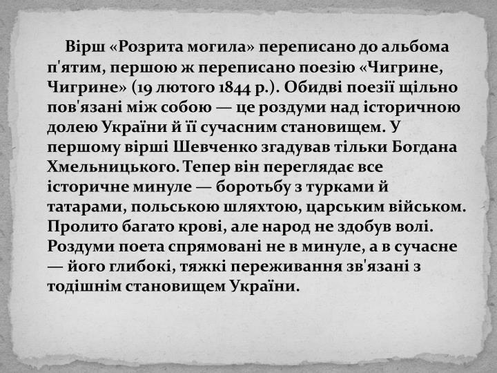 ',     ,  (19  1844 .).    '             .        .            ,  ,  .   ,     .      ,      ,   '    .