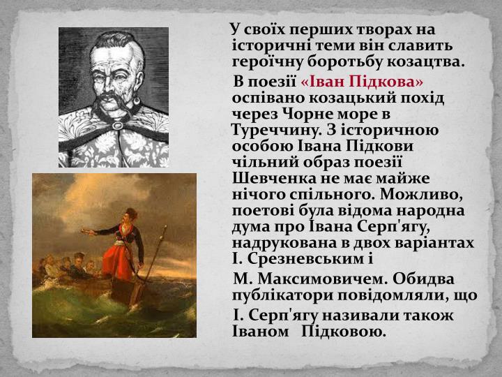 У своїх перших творах на історичні теми він славить героїчну боротьбу козацтва.