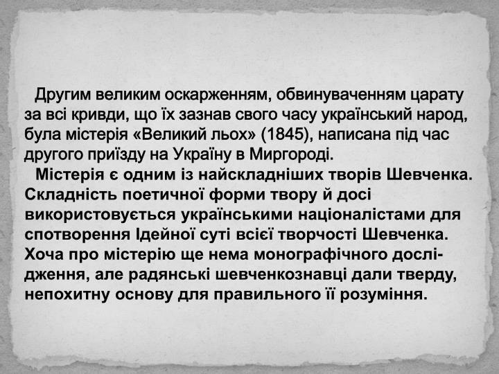 Другим великим оскарженням, обвинуваченням царату за всі кривди, що їх зазнав свого часу український народ, була містерія «Великий льох» (1845), написана під час другого приїзду на Україну в Миргороді.