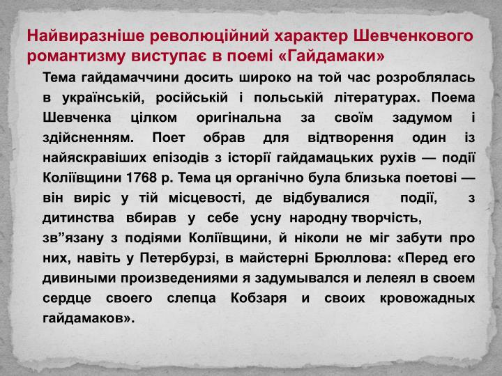 Найвиразніше революційний характер Шевченкового романтизму виступає в поемі «Гайдамаки»