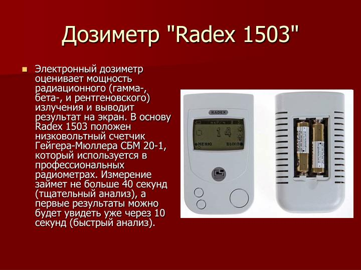"""Rad 1503"""