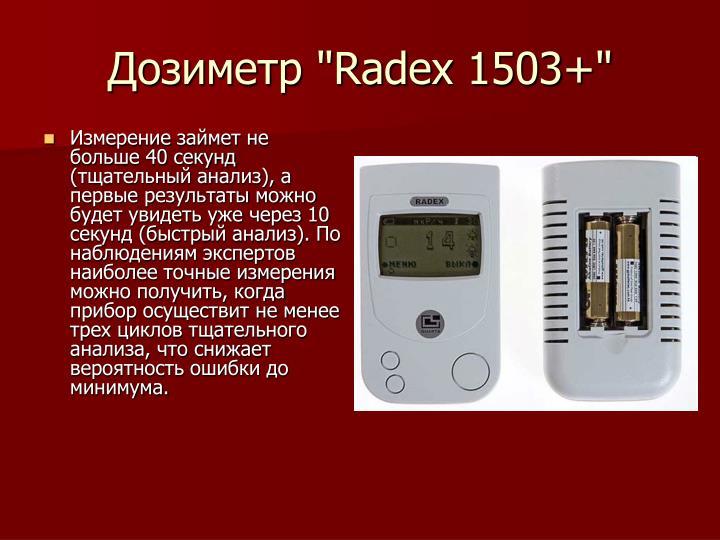 """Rad 1503+"""