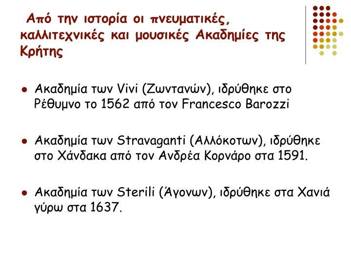Από την ιστορία οι πνευματικές, καλλιτεχνικές και μουσικές Ακαδημίες της Κρήτης