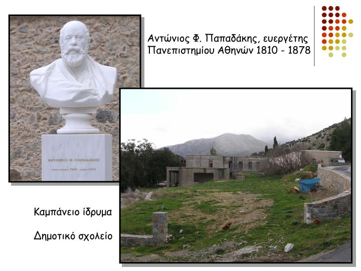 . ,    1810 - 1878