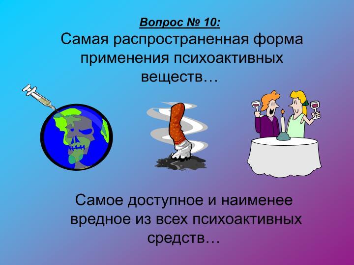 Вопрос № 10: