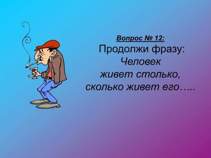 Вопрос № 12: