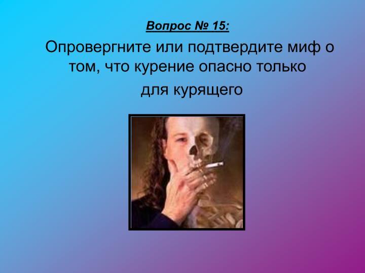 Вопрос № 15: