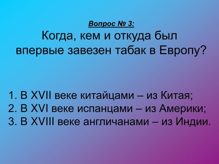 Вопрос № 3: