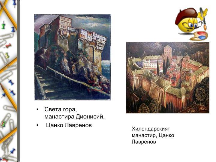 Света гора, манастира Дионисий,