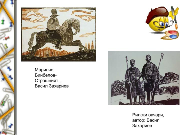 Маринчо Бинбелов-Страшният , Васил Захариев