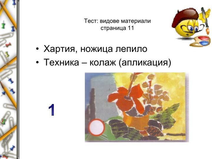 Тест: видове материали