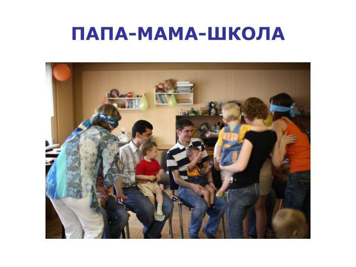 ПАПА-МАМА-ШКОЛА