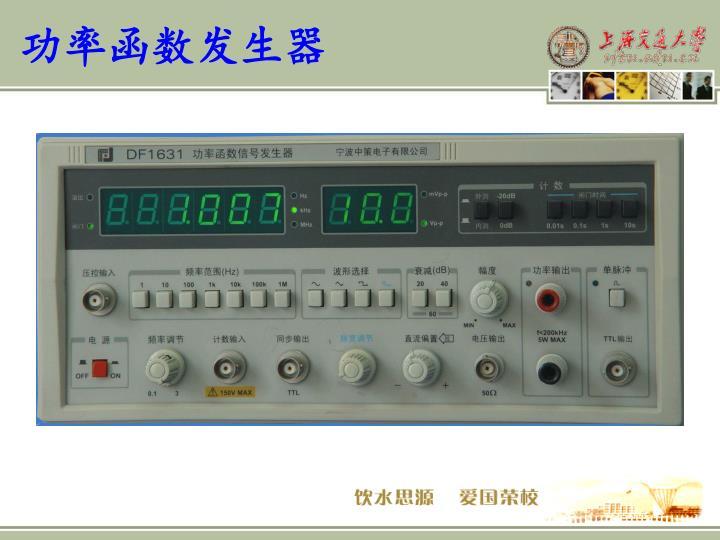功率函数发生器