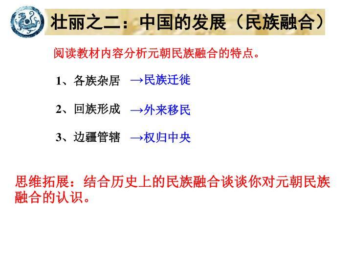 壮丽之二:中国的发展(民族融合)