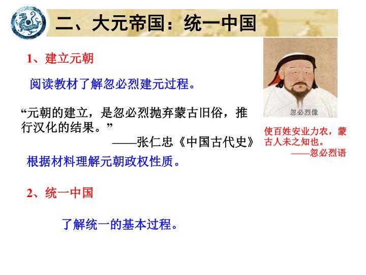 二、大元帝国:统一中国