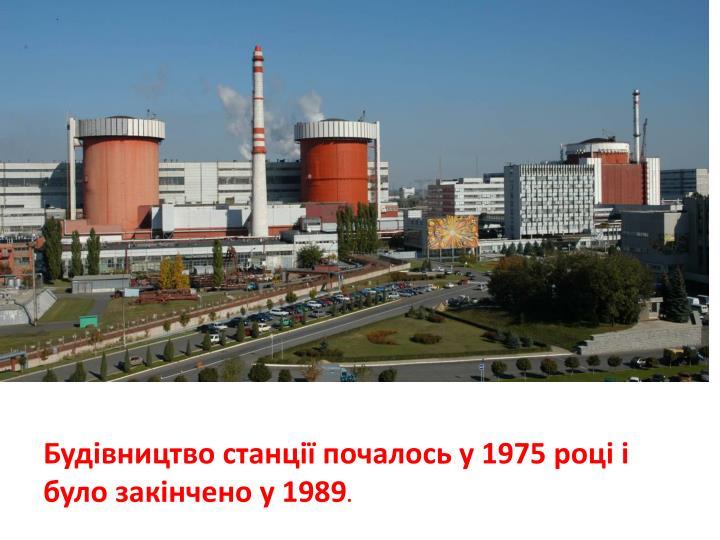 Будівництво станції почалось у 1975 році і було закінчено у 1989