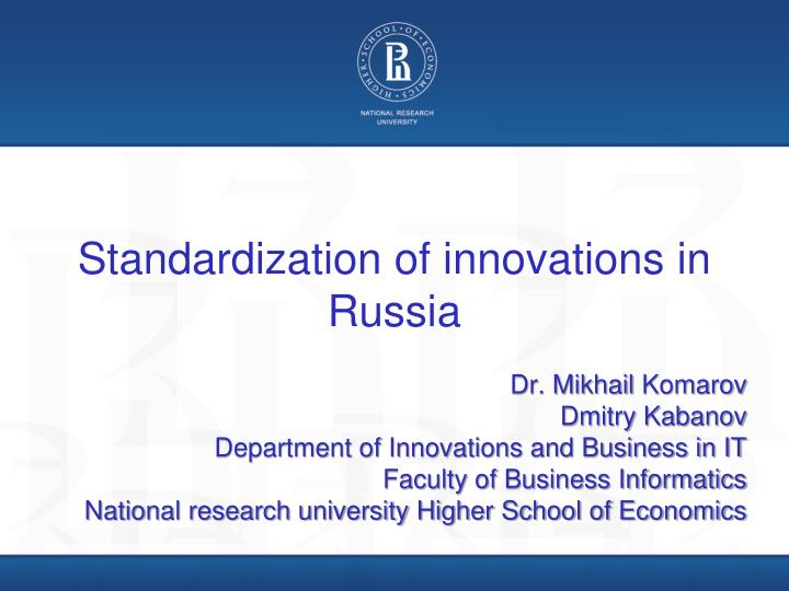 Standardization of innovations in Russia