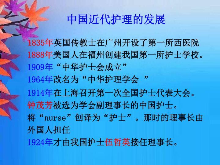 中国近代护理的发展