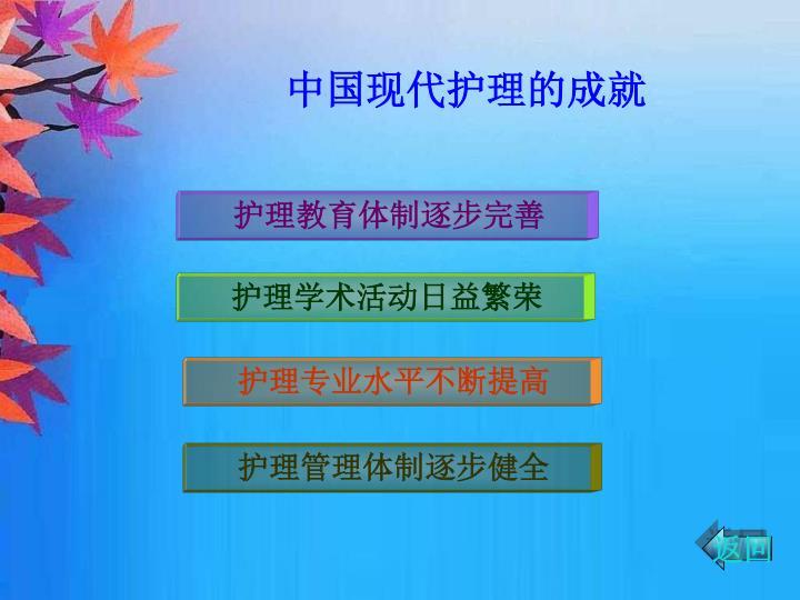 中国现代护理的成就