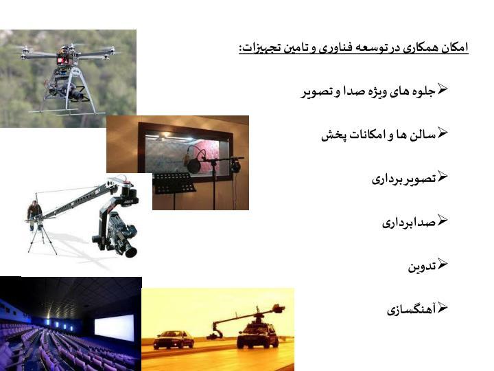 امکان همکاری در توسعه فناوری و تامین تجهیزات: