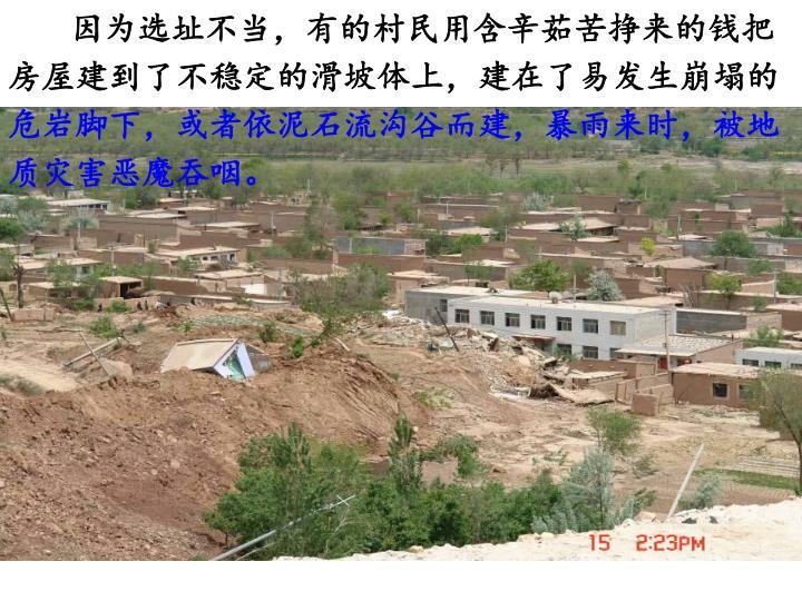 因为选址不当,有的村民用含辛茹苦挣来的钱把房屋建到了不稳定的滑坡体上,建在了易发生崩塌的