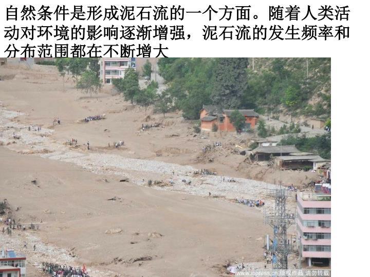 自然条件是形成泥石流的一个方面。随着人类活动对环境的影响逐渐增强,泥石流的发生频率和分布范围都在不断增大