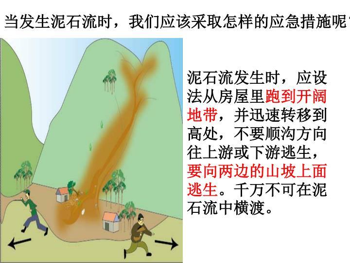 当发生泥石流时,我们应该采取怎样的应急措施呢?