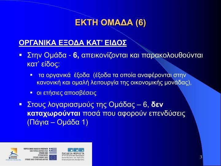 ΕΚΤΗ ΟΜΑΔΑ (6)