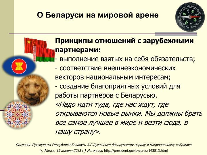 О Беларуси на мировой арене
