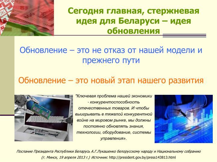 Сегодня главная, стержневая идея для Беларуси – идея обновления