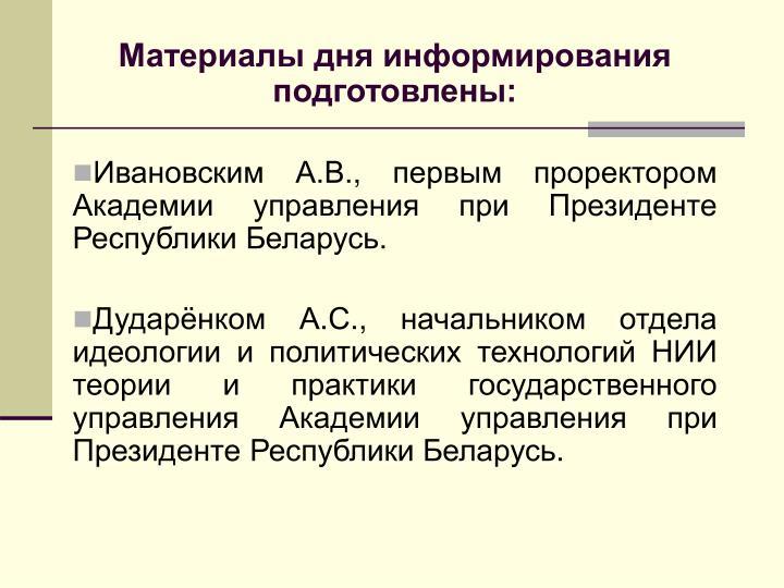 Материалы дня информирования подготовлены: