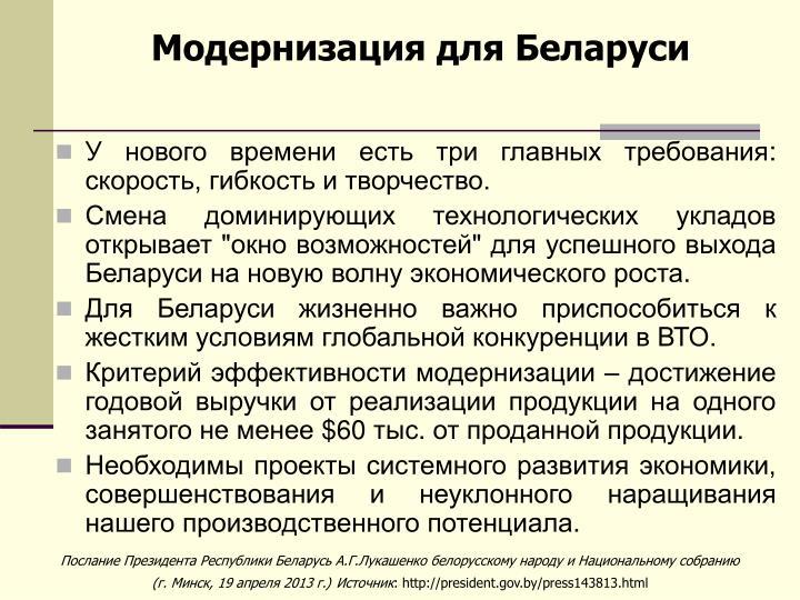 Модернизация для Беларуси