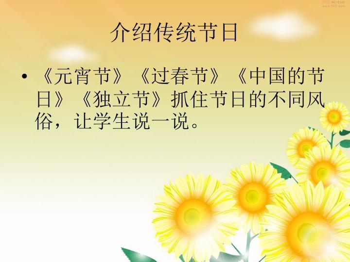 介绍传统节日