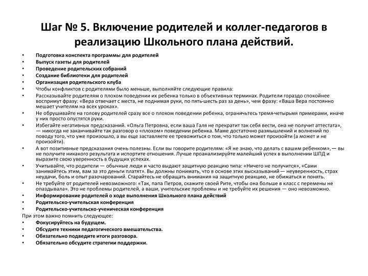 Шаг № 5. Включение родителей и коллег-педагогов в реализацию Школьного плана действий.
