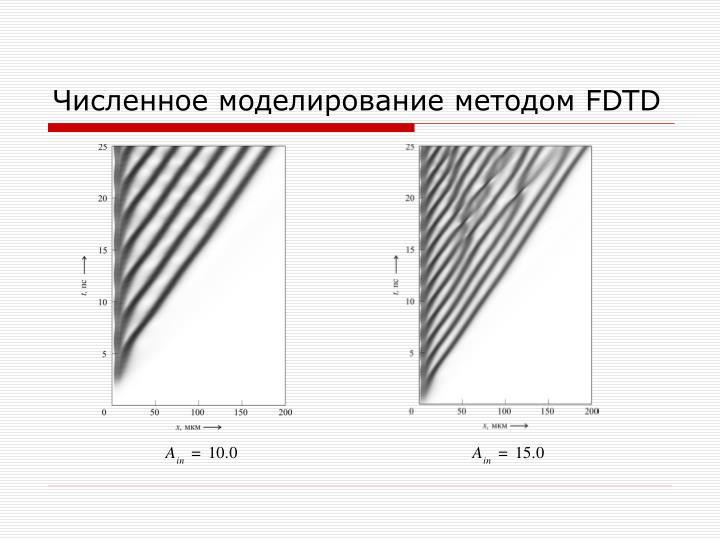 Численное моделирование методом