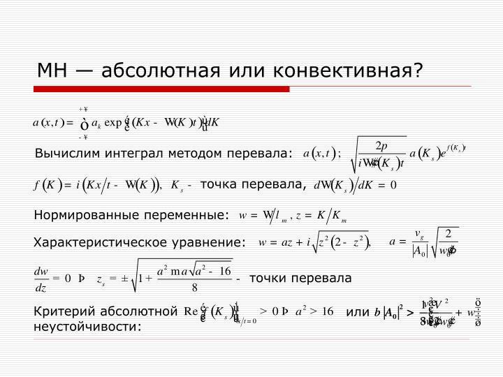 Вычислим интеграл методом перевала: