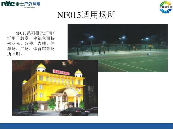 NF015