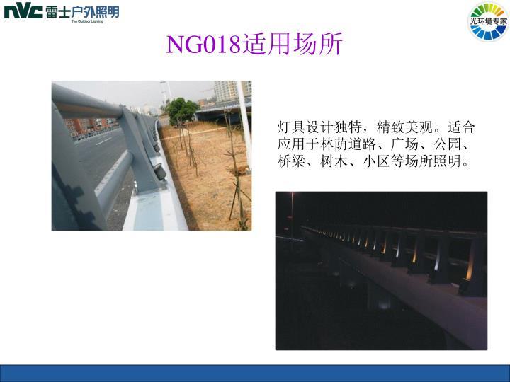 NG018