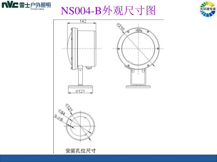 NS004-B