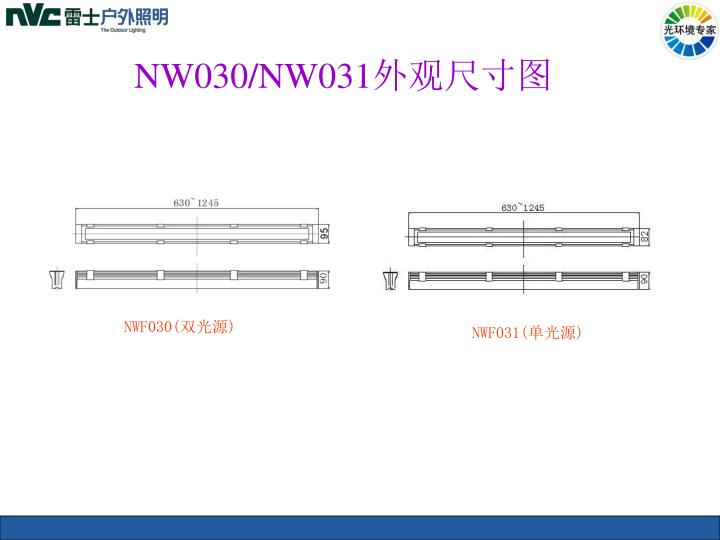 NW030/NW031