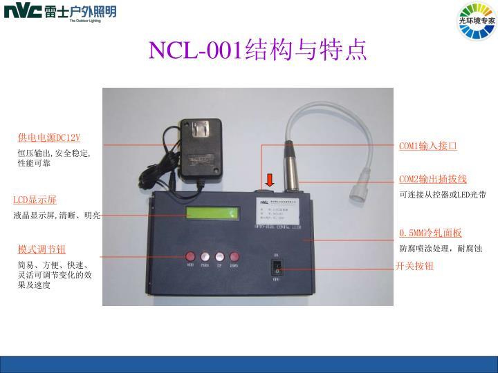 NCL-001
