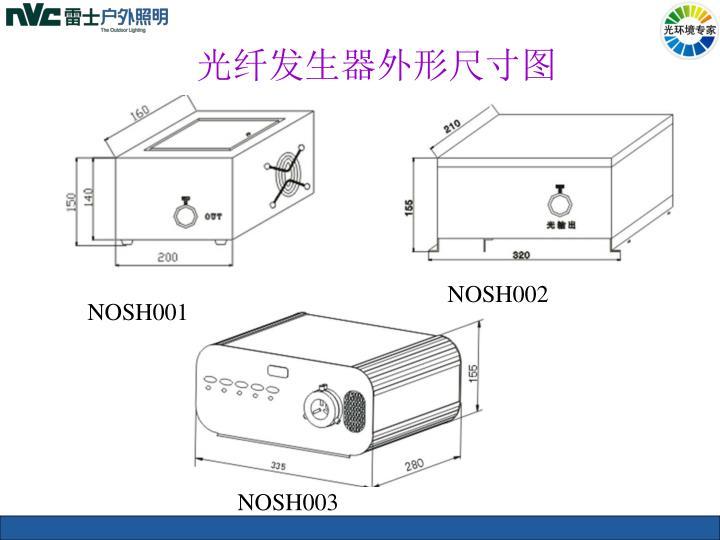 光纤发生器外形尺寸图