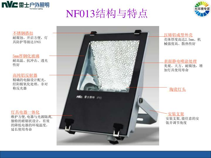 NF013