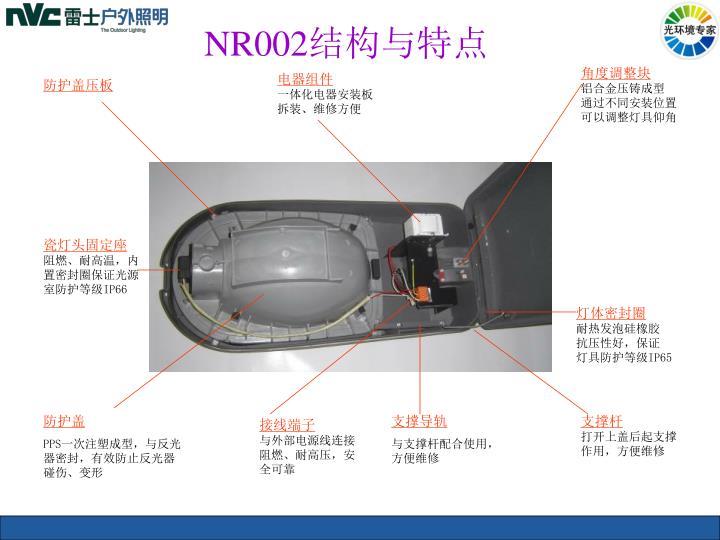 NR002