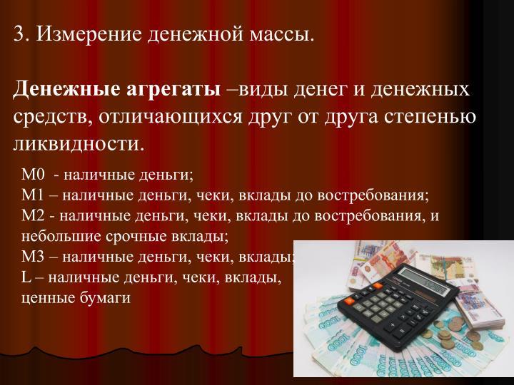 3. Измерение денежной массы.