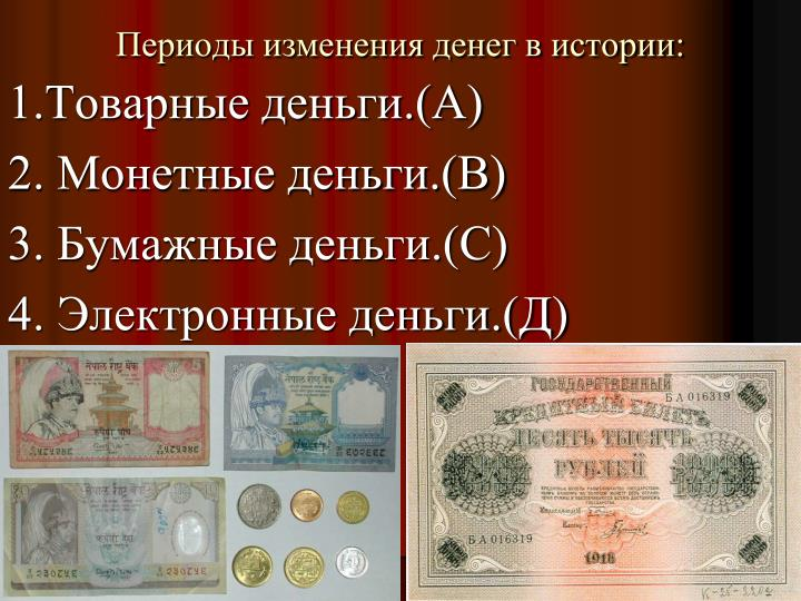 Периоды изменения денег в истории: