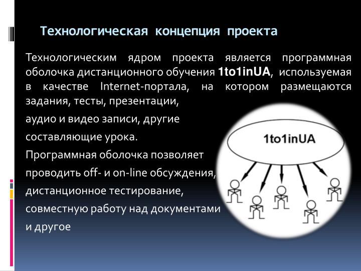 Технологическая концепция проекта