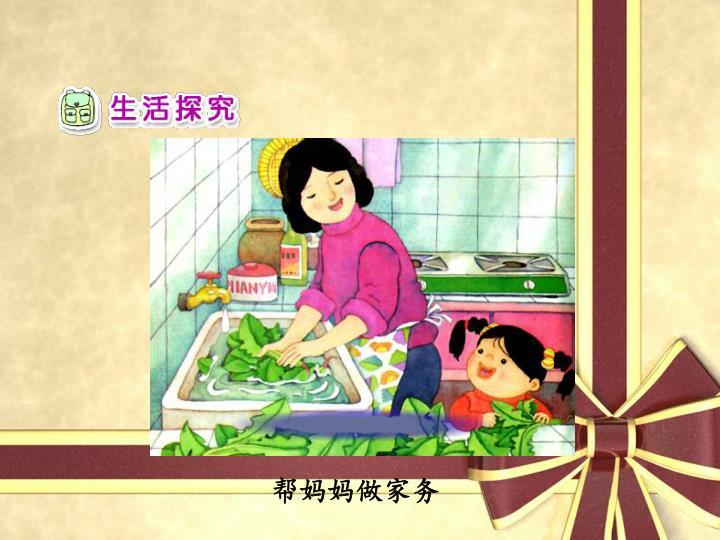 帮妈妈做家务